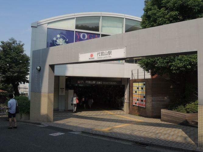 代官山駅(東急 東横線) 徒歩14分。