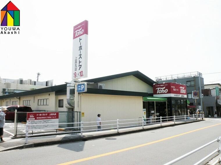 スーパー 【スーパー】トーホー 上高丸店まで314m