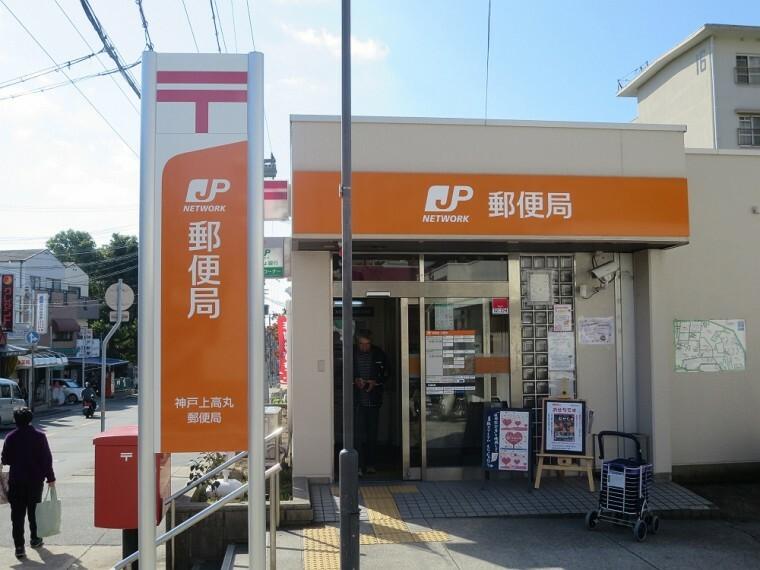 郵便局 【郵便局】神戸上高丸郵便局まで447m
