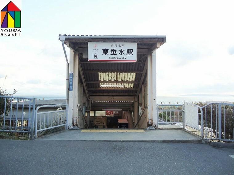 【その他】山陽 東垂水駅まで2109m