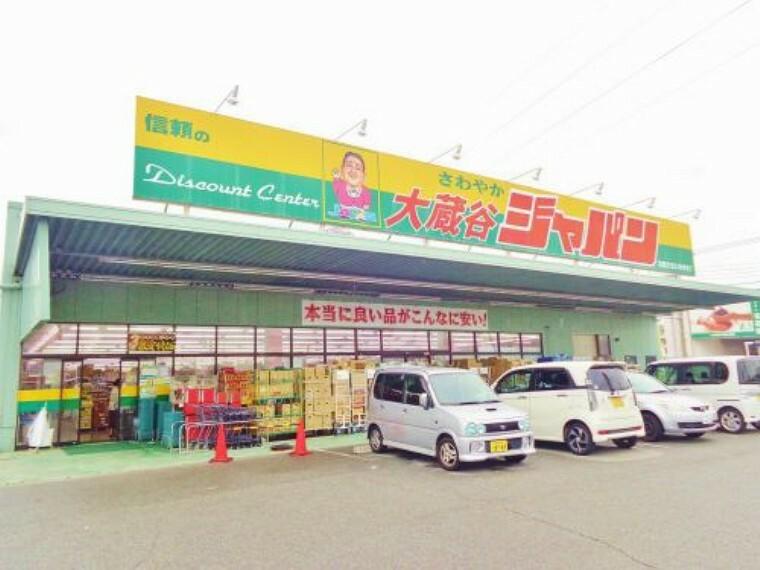スーパー 【スーパー】ジャパン大蔵谷店まで980m