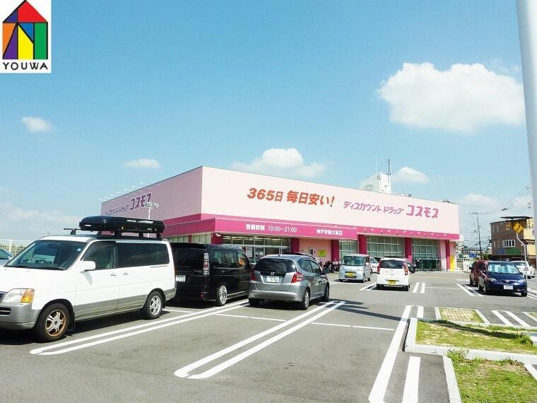 【生活雑貨店】コスモス 神戸学院大前店まで854m