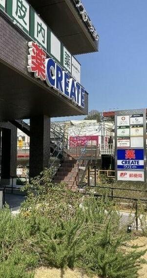ドラッグストア クリエイトエス・ディー上星川駅前店