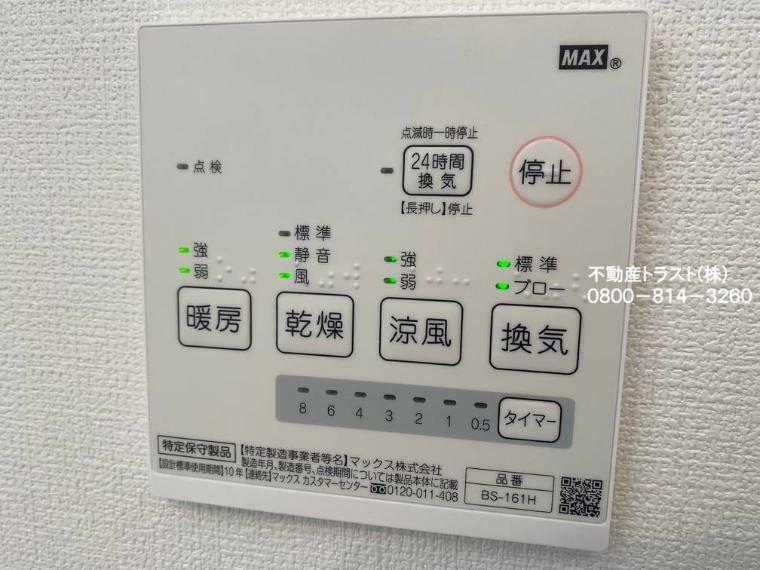 冷暖房・空調設備 【浴室暖房乾燥機】リモコンで簡単設定!浴室乾燥、予備暖房、24時間換気と、奥様に嬉しい設備ですね。
