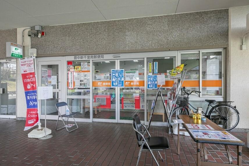 現況写真 豊中新千里南郵便局まで徒歩3分(約220m)。郵便・貯金・保険窓口のある郵便局も身近に。郵便窓口の営業時間は平日9:00~17:00。ATMは平日9:00~17:30(土曜は~17:00)。