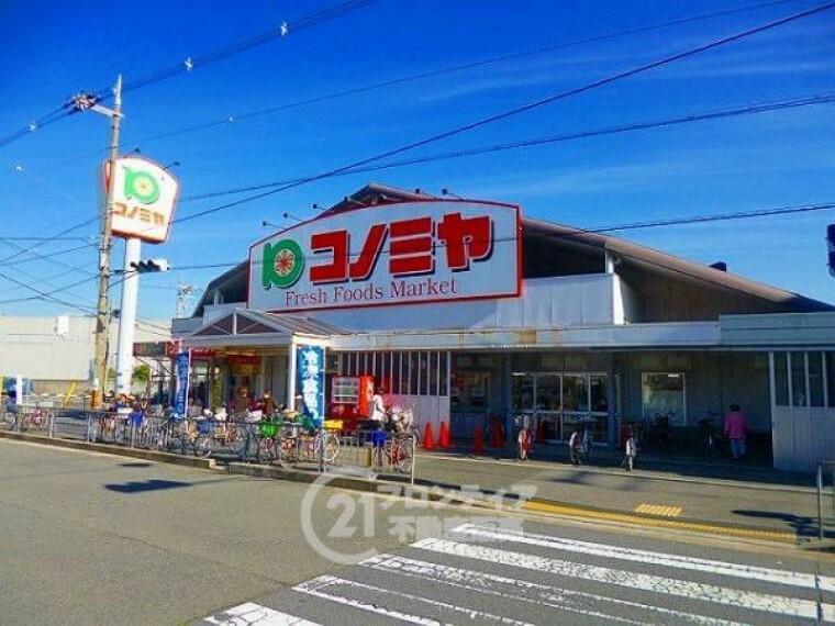 スーパー コノミヤ 浜寺石津店