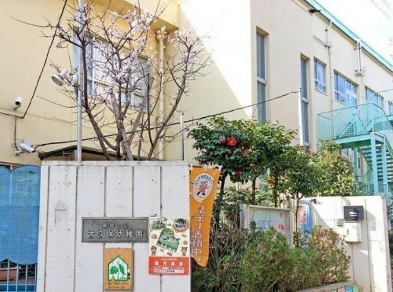 幼稚園・保育園 【幼稚園】新宿区立大久保幼稚園まで926m