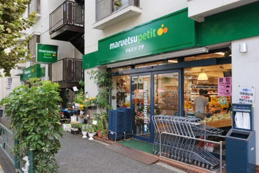 スーパー 【スーパー】マルエツ プチ 西新宿三丁目店まで342m