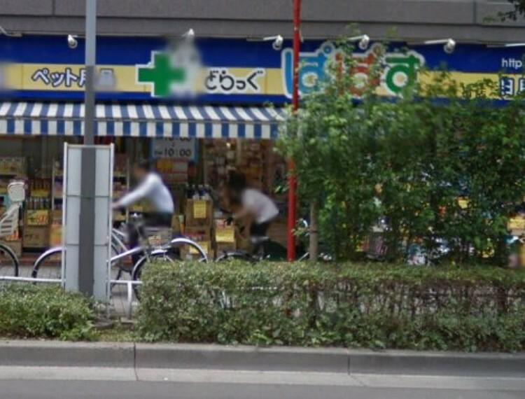ドラッグストア 【ドラッグストア】どらっぐぱぱす 西新宿店まで374m