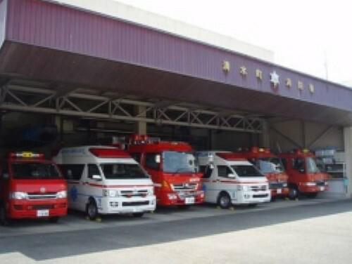 【消防署】清水消防署まで1091m