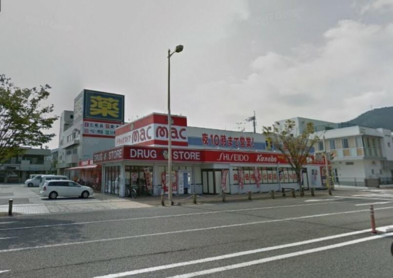 ドラッグストア 【ドラッグストア】mac竹島店まで575m