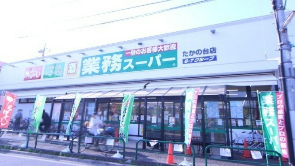 スーパー 業務スーパーたかの台店