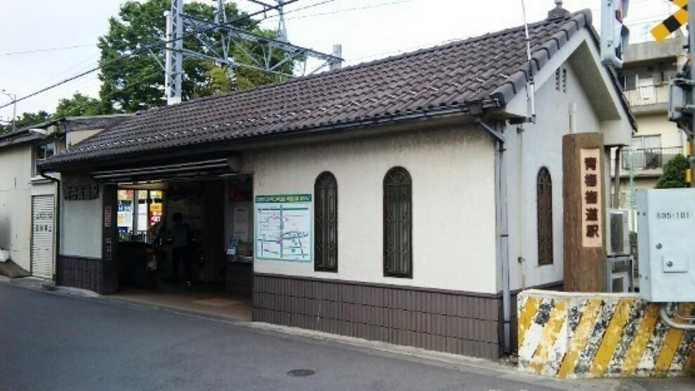 青梅街道駅(西武 多摩湖線)