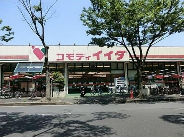スーパー コモディイイダ新松戸店 徒歩約8分 毎日のお買い物に便利ですね