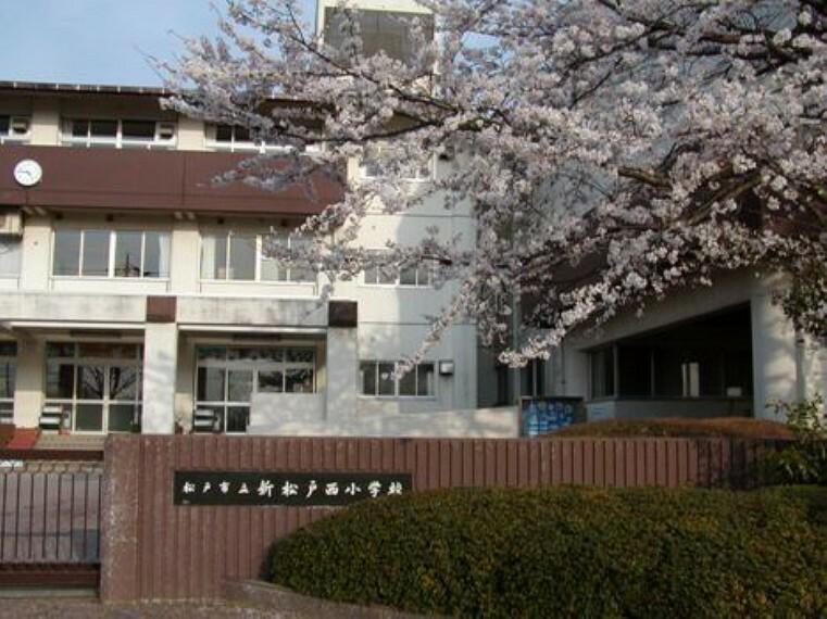 小学校 松戸市立新松戸西小学校 徒歩約5分 通学も安心ですね
