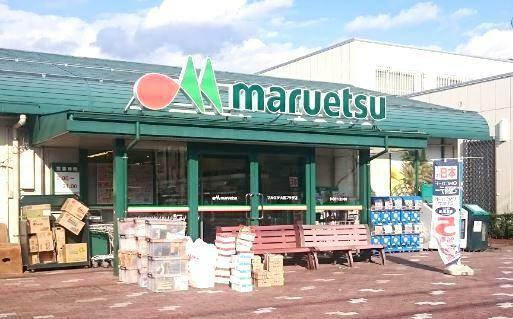 スーパー マルエツ大宮プラザ店 埼玉県さいたま市西区プラザ44-1
