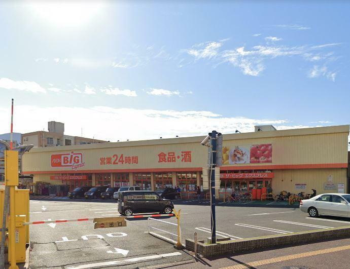スーパー ザ・ビッグエクスプレス小倉店