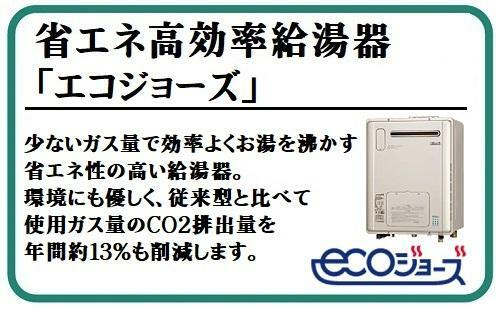 省エネ高効率給湯器「エコジョーズ」