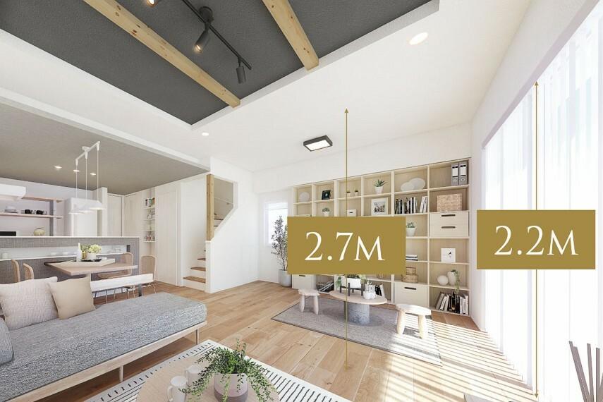 構造・工法・仕様 ハイシーリング・ハイサッシ  家族が集まるリビング・ダイニングの天井高は2.7m。リビングのサッシ高も2.2mを確保した、明るく開放的な空間です。陽光をしっかりと採り込み、くつろぎの空間を作ります。