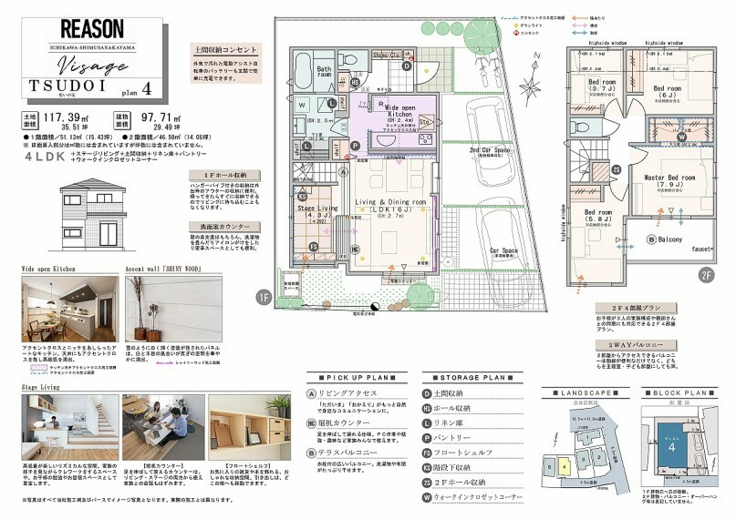 間取り図 【4号棟】  4LDK+ステージリビング+土間収納+リネン庫+パントリー+ウォークインクローゼット