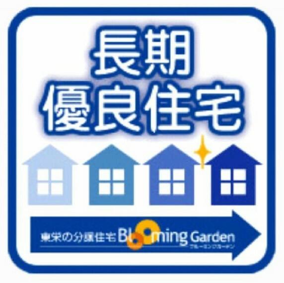 構造・工法・仕様 住宅ローン減税や固定資産税などの優遇があります。