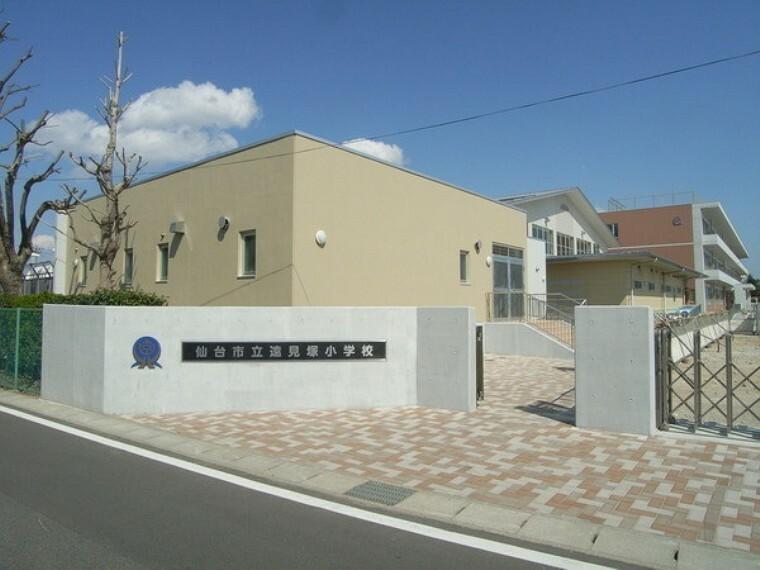 小学校 仙台市立遠見塚小学校 徒歩9分(649m)