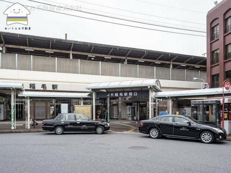 総武本線「稲毛」駅 距離640m