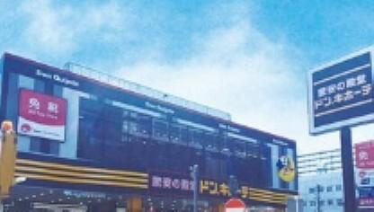 【ディスカウントショップ】ドン・キホーテ 新宿明治通り店まで1403m