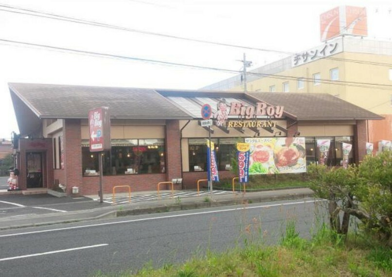 【ファミリーレストラン】ビッグボーイ ひたちなか田彦店まで315m