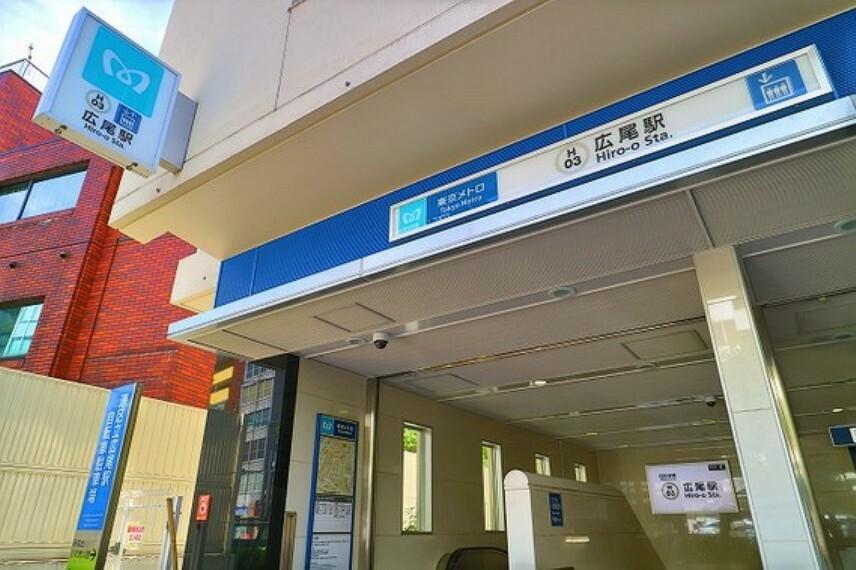 東京メトロ日比谷線 広尾駅 約800m