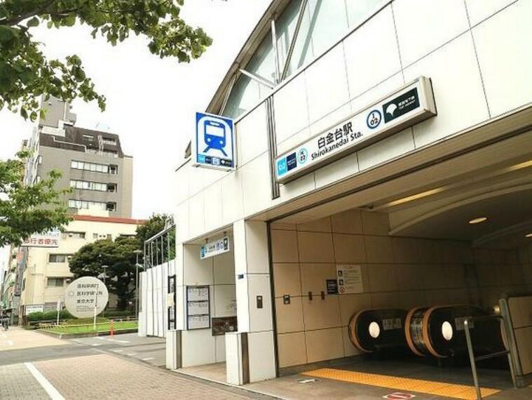 東京メトロ南北線 白金台駅 約1100m