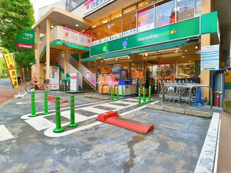 スーパー マルエツプチ白金台プラチナ通り店 約290m