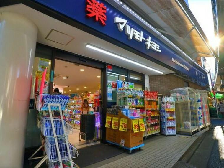 ドラッグストア マツモトキヨシ恵比寿3丁目店 約80m