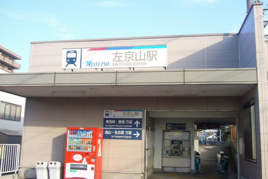 左京山駅(名鉄 名古屋本線)