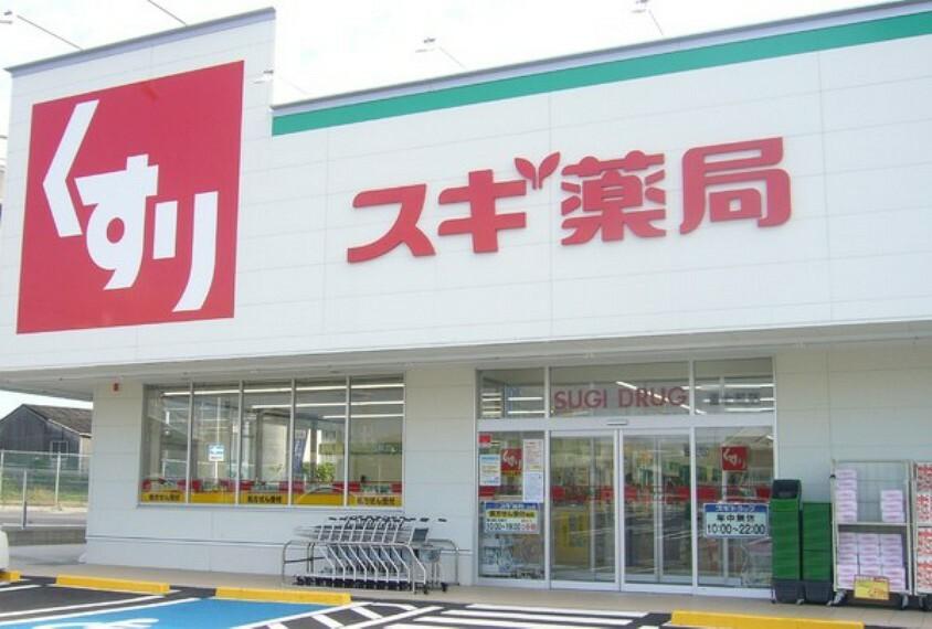 ドラッグストア スギ薬局六田店