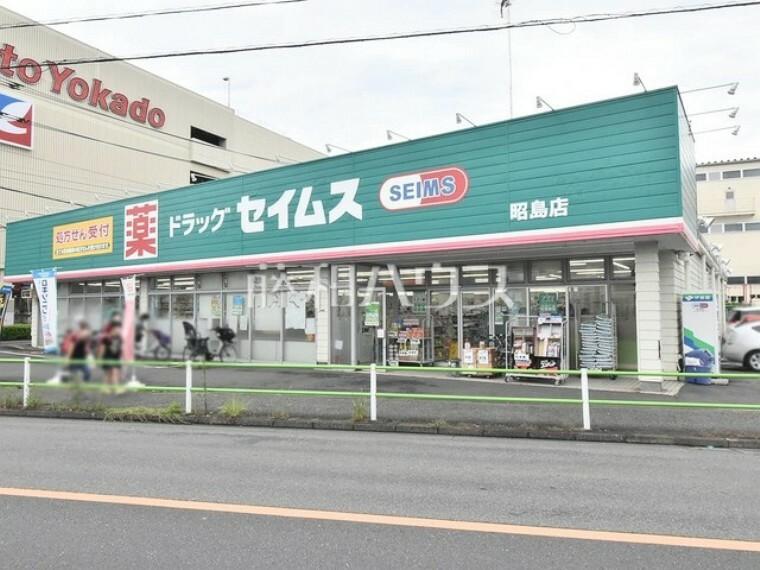 ドラッグストア ドラッグセイムス昭島店