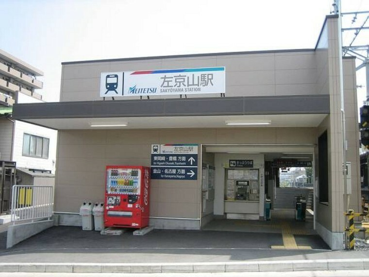 名鉄名古屋本線「左京山」駅 徒歩8分