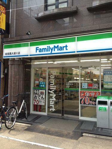 コンビニ ファミリーマート経堂農大通り店 徒歩5分。