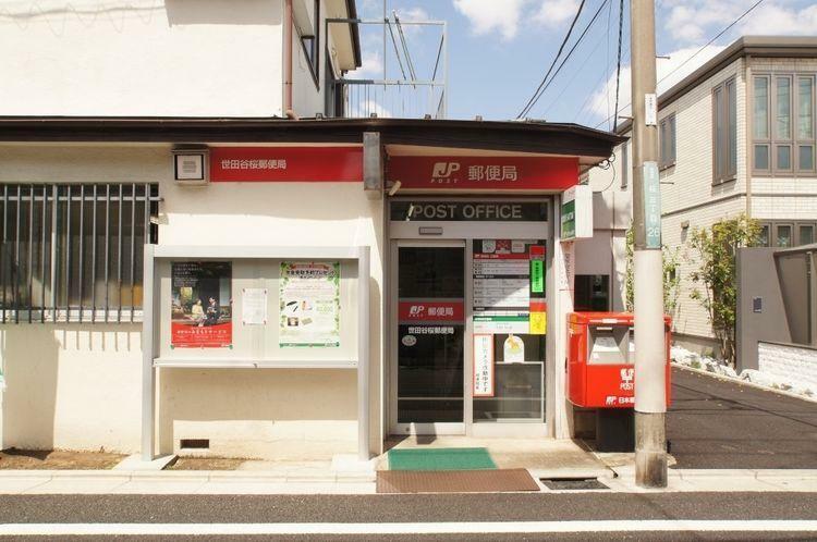 郵便局 世田谷桜郵便局 徒歩10分。