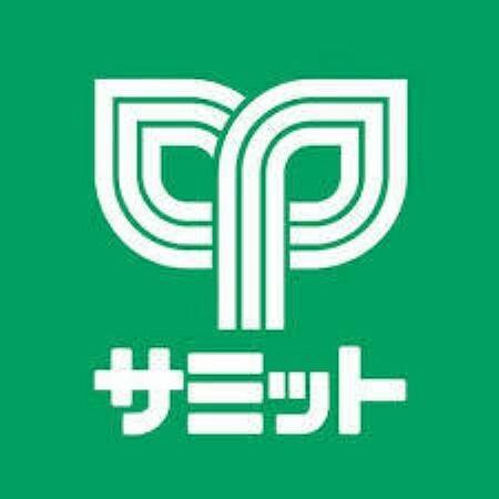 スーパー サミットストア氷川台駅前店 徒歩7分