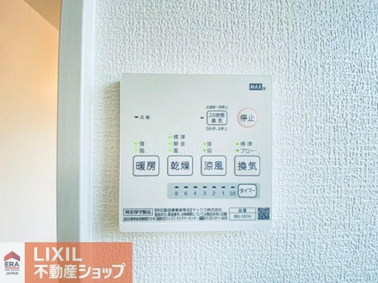 24時間換気システム。浴室換気乾燥機付きで寒い冬や梅雨の時期も安心ですね