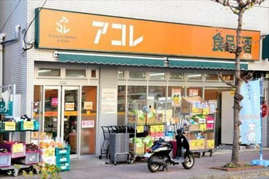 スーパー アコレ 京成小岩駅南店