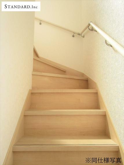 同仕様写真(内観) 【同仕様写真】手すり付き階段