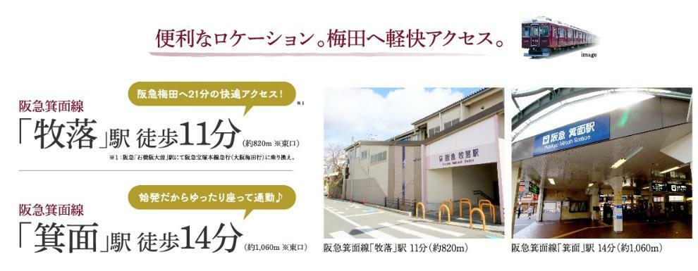 阪急箕面線「牧落」駅、「箕面」駅の2駅利用可で便利。
