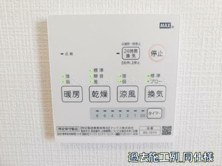 冷暖房・空調設備 浴室乾燥機付き(乾燥・暖房・涼風・換気)