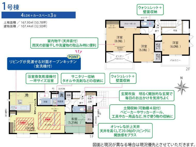 間取り図 【1号棟間取り図】4LDK+土間収納 建物面積107.44平米(32.50坪)