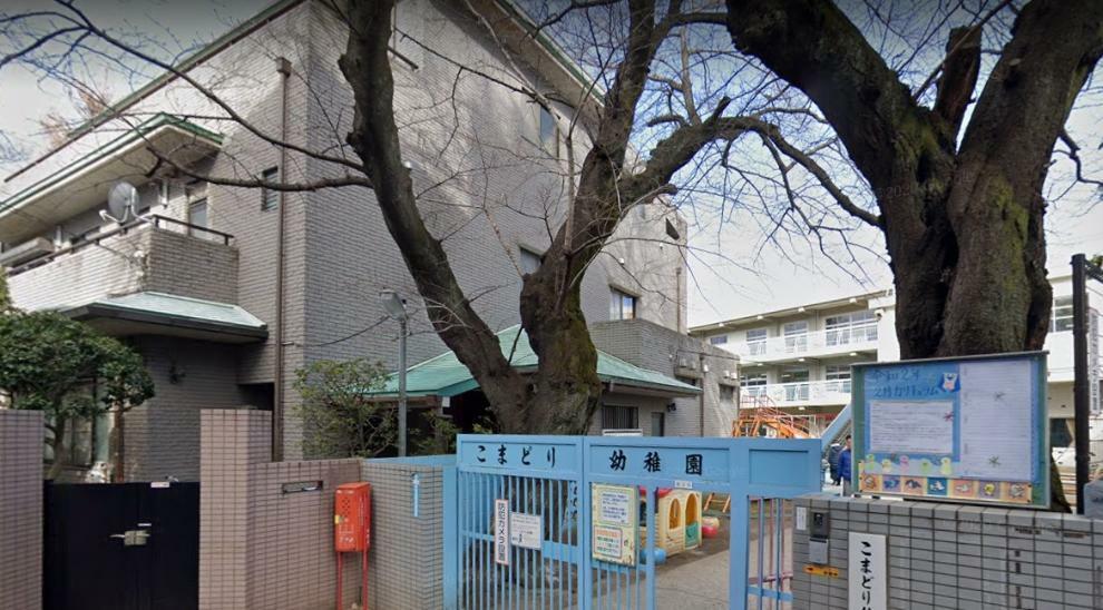 幼稚園・保育園 こまどり幼稚園 東京都中野区弥生町4丁目12-1