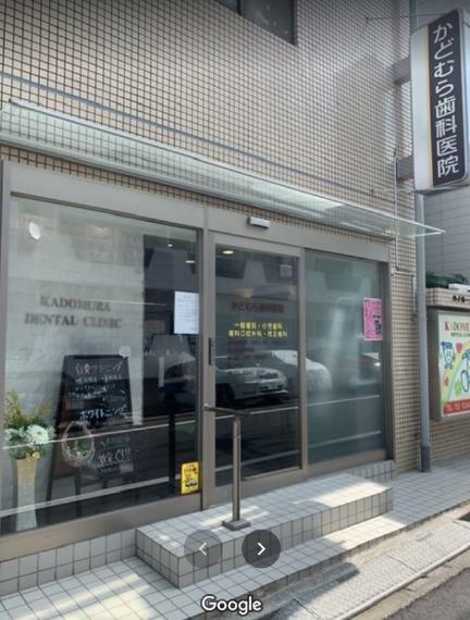 病院 かどむら歯科医院 東京都中野区弥生町2丁目46-8