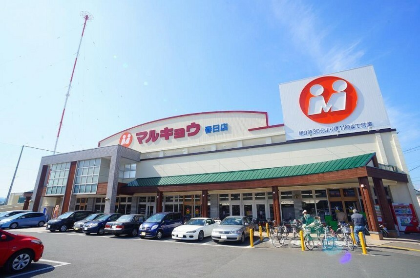 スーパー 周辺 マルキョウ 春日店