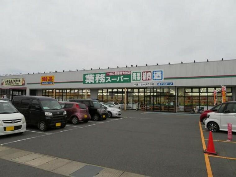 スーパー 業務スーパー 千葉ニュータウン店 640m